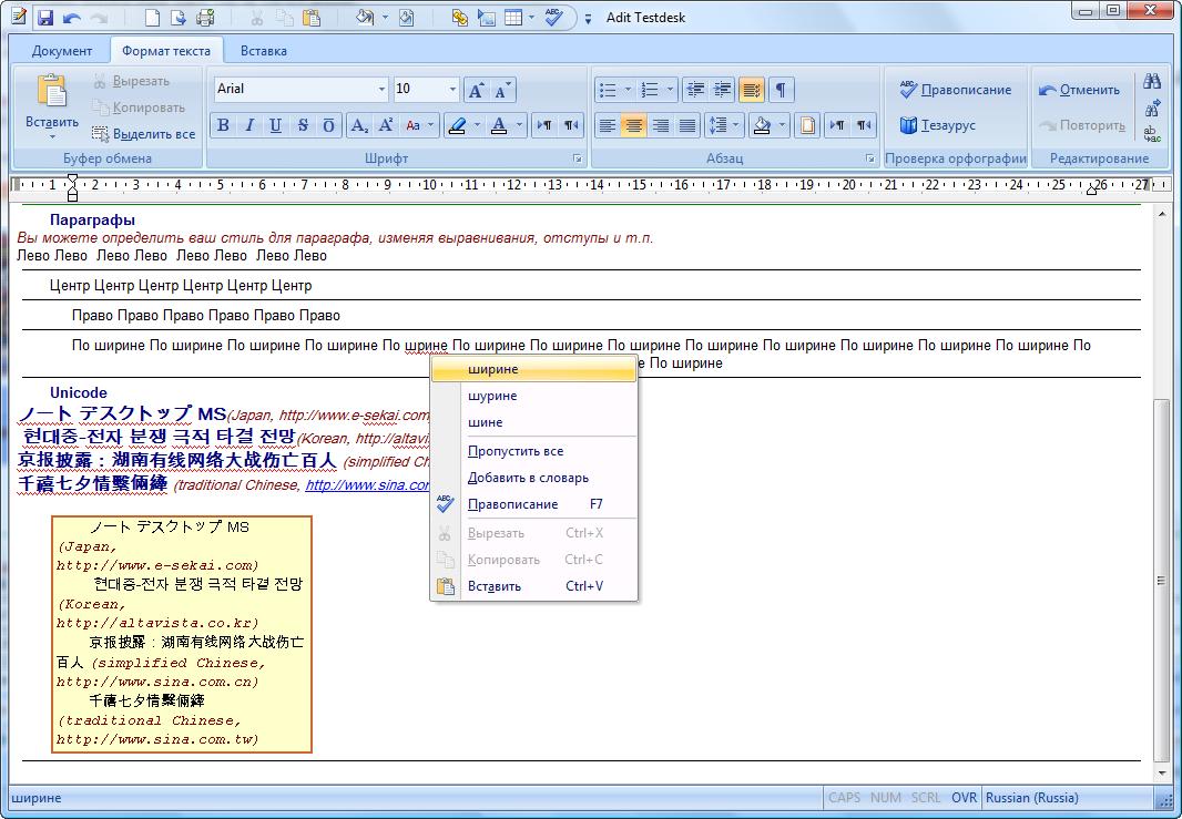 Проверка орфографии и пунктуации онлайн исправление ошибок - c6